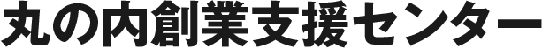 丸の内創業支援センター/平本・小林 税理士法人  丸の内事務所