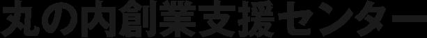 丸の内創業支援センター/小林弘知税理士事務所(千代田区)